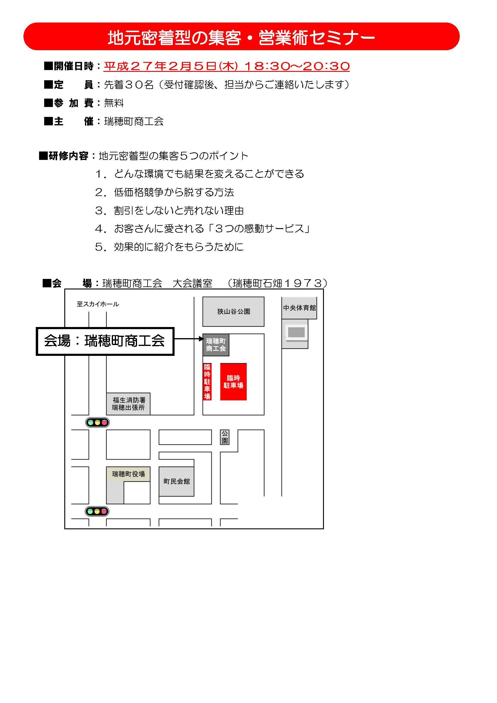 東京・瑞穂商工会 チラシ_ページ_2