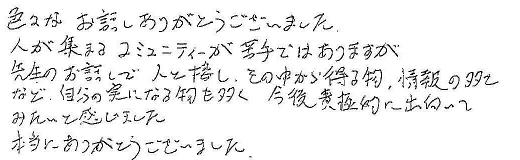 社員研修 アンケート_ページ_02