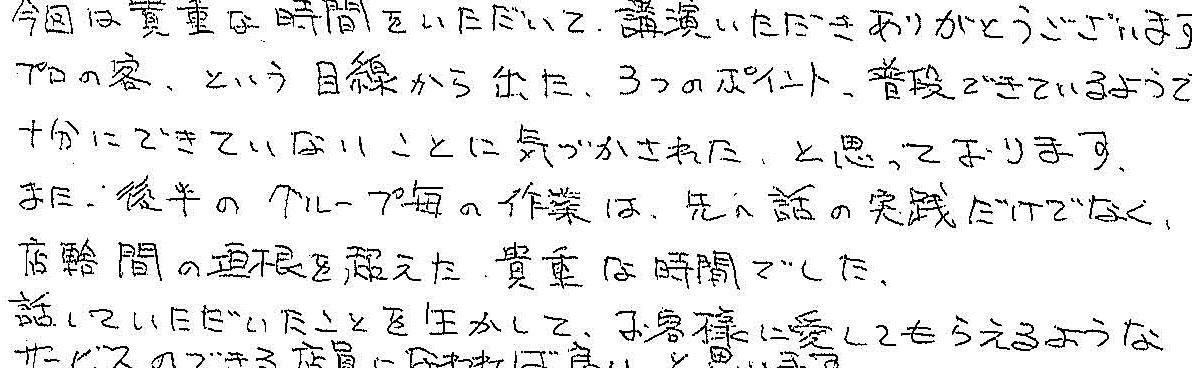 社員研修 アンケート_ページ_12