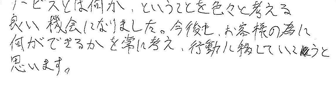 社員研修 アンケート_ページ_14