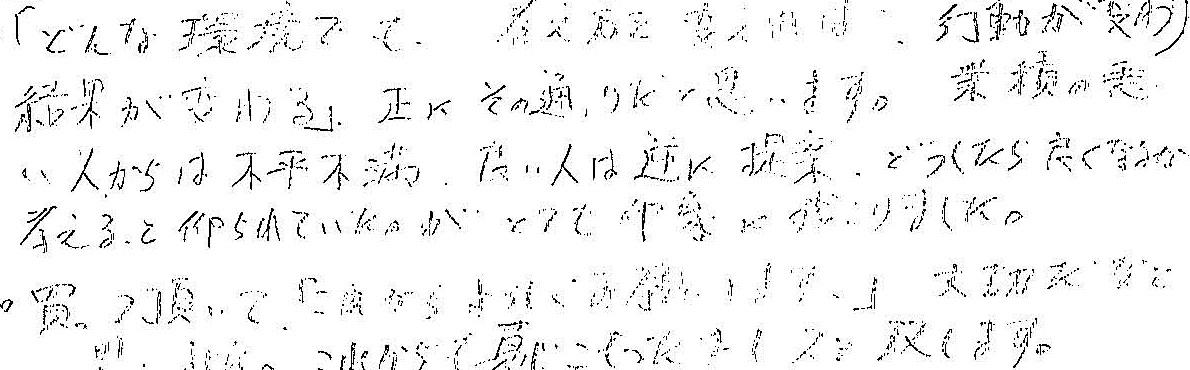 社員研修 アンケート_ページ_20