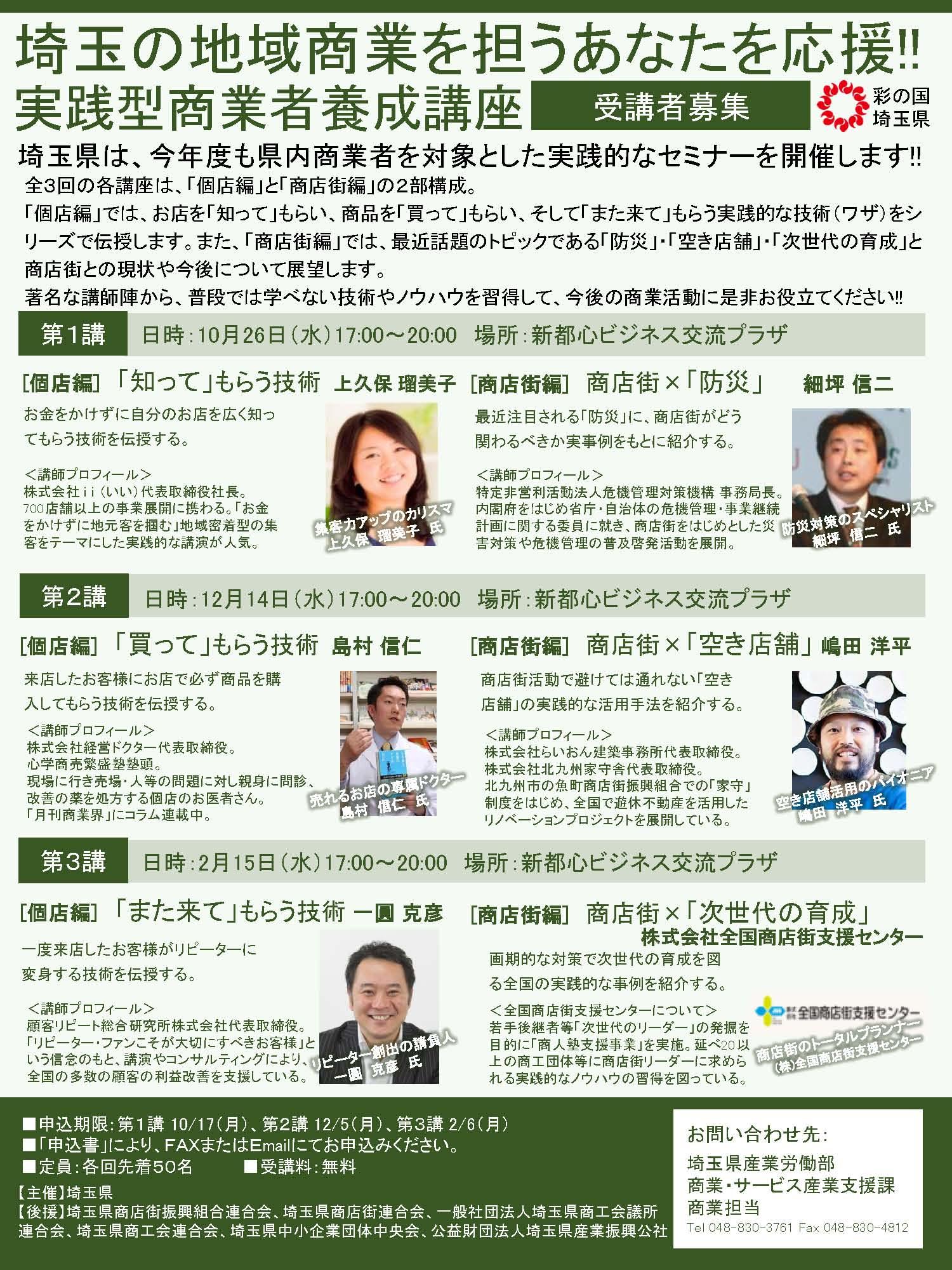 jissengatachirashi_%e3%83%9a%e3%83%bc%e3%82%b8_1