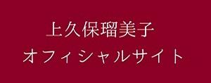 株式会社 ii 上久保瑠美子
